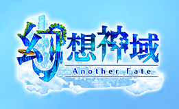 幻想神域 -Another Fate-