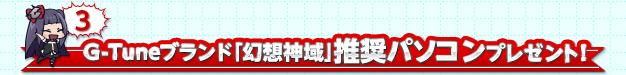 3 G-Tuneブランド「幻想神域」推奨パソコンプレゼント!