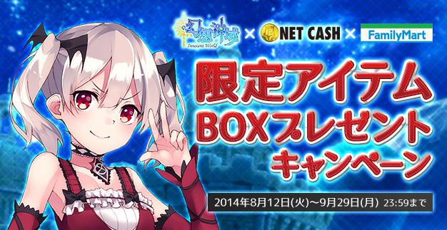 幻想神域 -Innocent World-×NET CASHG×FamilyMart 限定アイテムBOXプレゼントキャンペーン