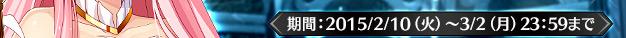 2015/2/10(火)~3/2(月)23:59まで