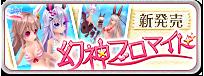 幻神ブロマイド新発売!