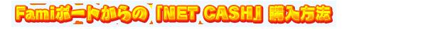 Famiポートからの「NET CASH」購入方法