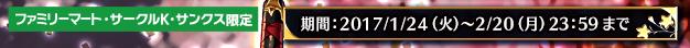 ファミリーマート・サークルK・サンクス限定 2017/1/24(火)~2/20(月)23:59まで