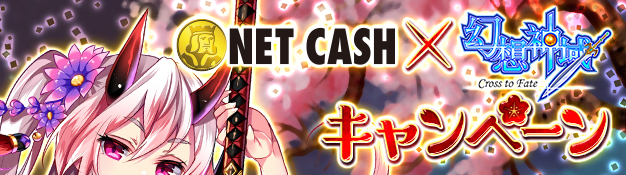 NET CASH×幻想神域キャンペーン