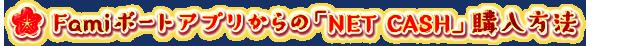 Famiポートアプリからの「NET CASH」購入方法