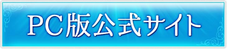 幻想神域 cross to fate 公式サイト